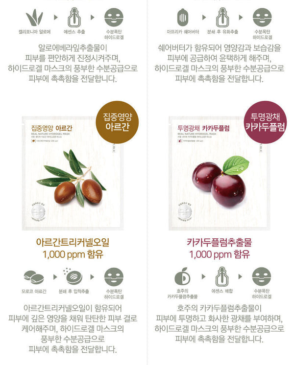 NATURE REPUBLIC - Real Nature Hydrogel Mask 1pc (10 Types)