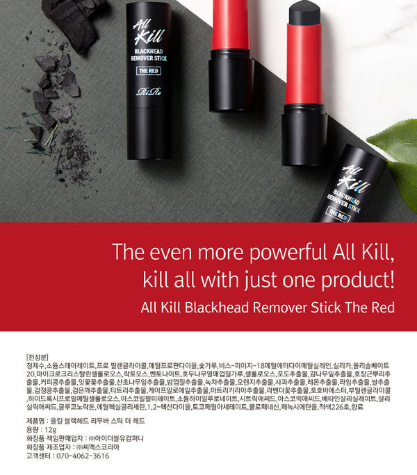 RiRe - All Kill Blackhead Remover Stick The Red Set