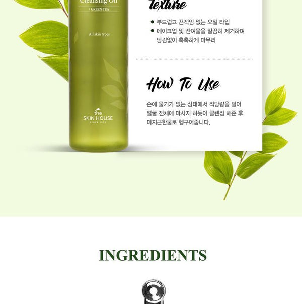 the SKIN HOUSE - Natural Green Tea Cleansing Oil