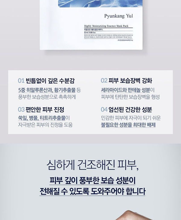 Pyunkang Yul - Highly Moisturizing Essence Mask Pack