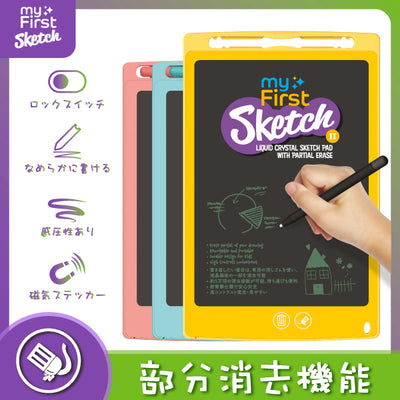myFirst Sketch II マイファーストスケッチII 部分消す機能追加 - Oaxis Japan