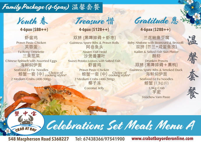 Family Package (4-6pax) 温馨套餐