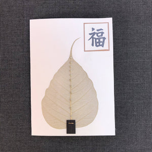 Susan Twining Creations - Greeting Card with Beaded Bodhi Leaf & Kanji for Happiness