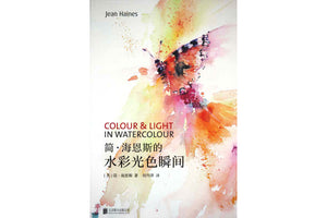 Colour and Light in Watercolour