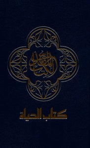 NAV Arabic Contemporary Bible (large print) - Black