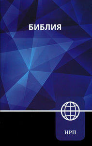 NRT Russian Bible, hardcover
