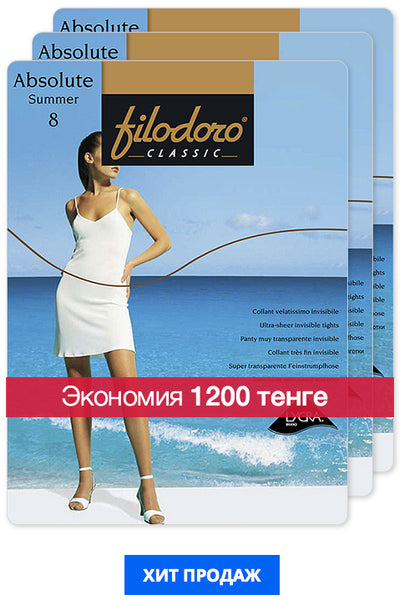Колготки Filodoro Absolute Summer 8 (3 шт.)