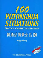 100 Putonghua Situations: Practical Chinese Conversations