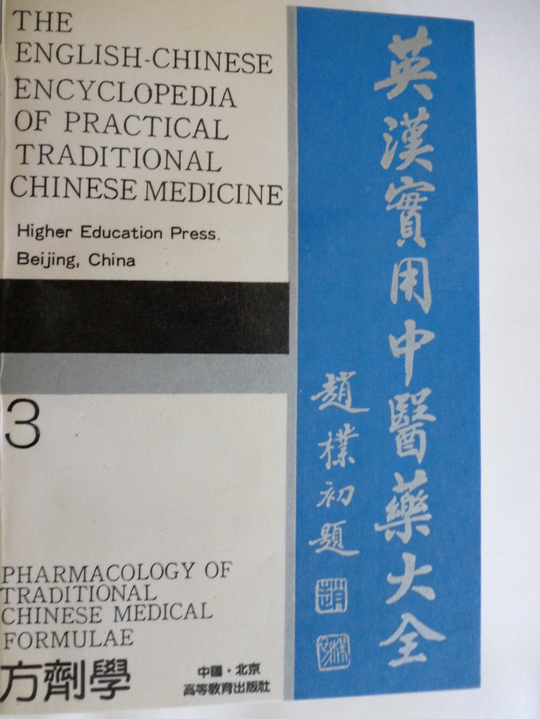 The English-Chinese Encyclopedia of Practical Traditional Chinese Medicine: 3