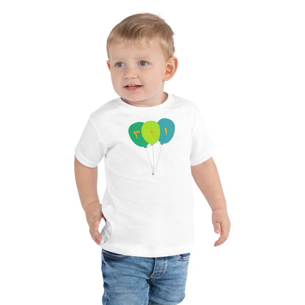 Kids Short Sleeve Tee with balloons and Arabic numbers 1, 2, 3 (2T-5T) - Shaggaggy