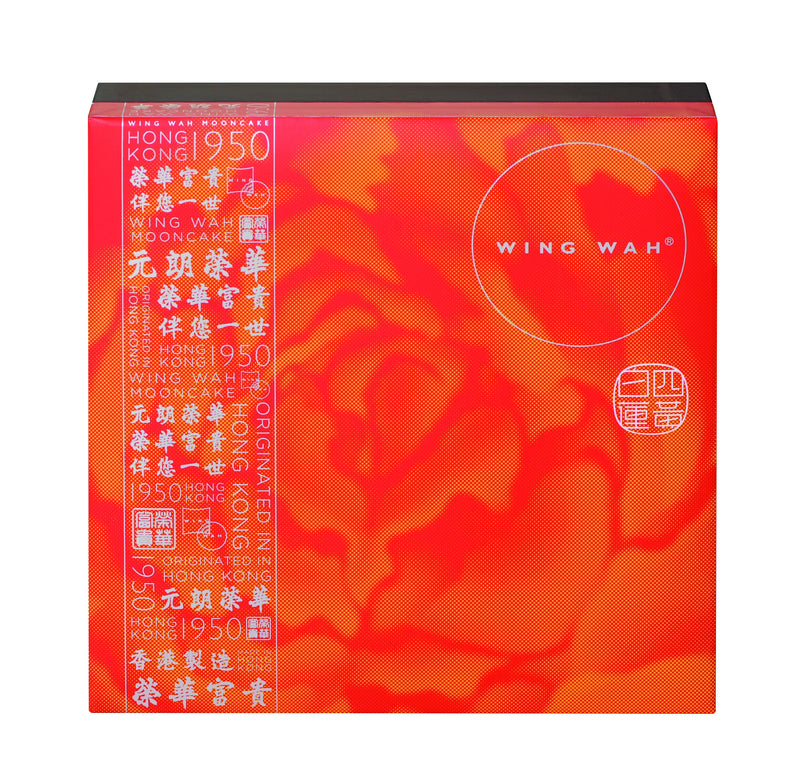 Wing Wah 4 Yolks White Lotus Seed Paste Mooncake, 4 pcs (Presale Discount, order by 8/21)
