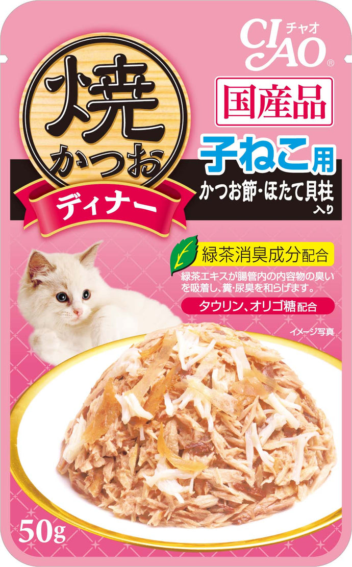 Ciao Grilled Pouch — Grilled Tuna Flakes with Sliced Bonito & Scallop in Jelly for Kitten (50g)