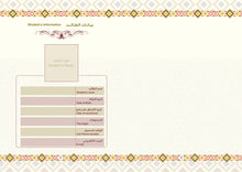 Load image into Gallery viewer, Quran's companion