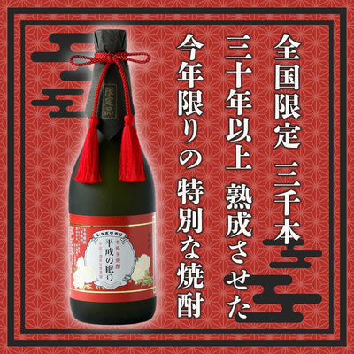 Tsukasabotan komeshochu heisei no nemuri 720ml catch