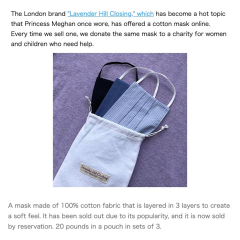Madame Figaro Names Lavender Hill Clothing As A Brand That Is Using Their Platform To Help Out During These Anxious Days