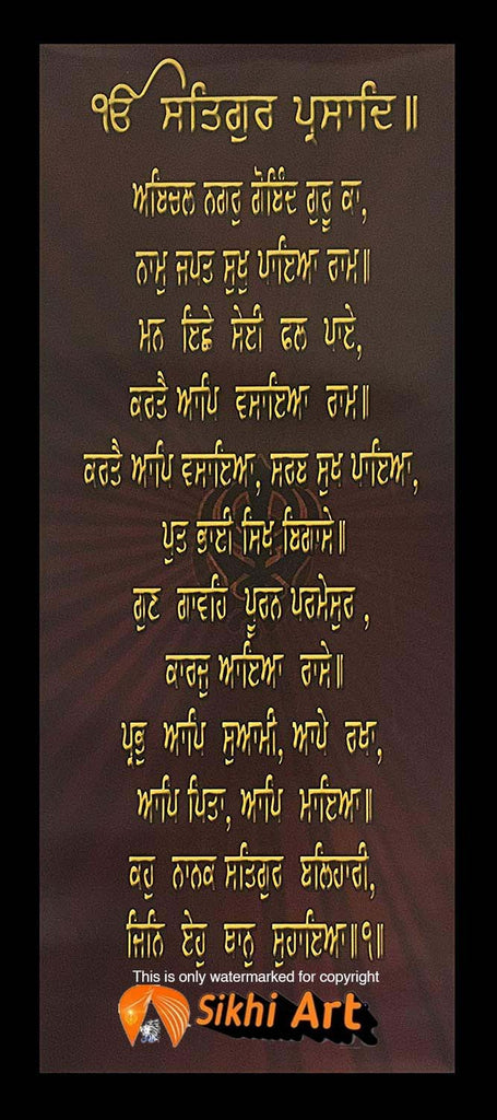 Guru Granth Sahib Script Photo Picture Framed - 18 X 8
