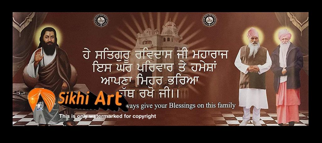 Bhagat Ravidas Ji Bless This Family Quote 1 In Size - 18 X 8