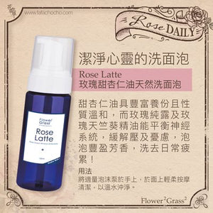 玫瑰甜杏仁油天然洗面泡 Rose Latte Rose Sweet Almond Oil Bubble