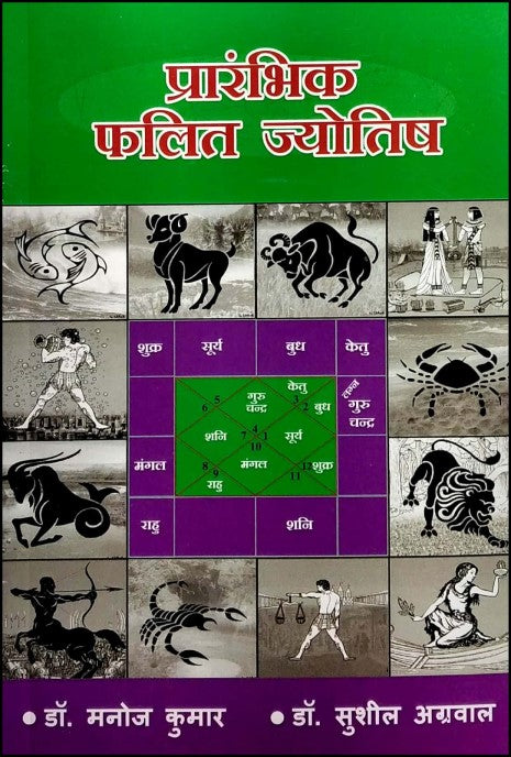 Prarambhik Phalit Jyotish Hindi
