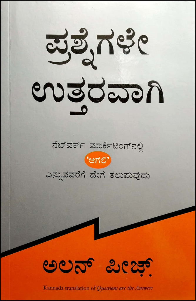 questions-are-the-answers-kannada