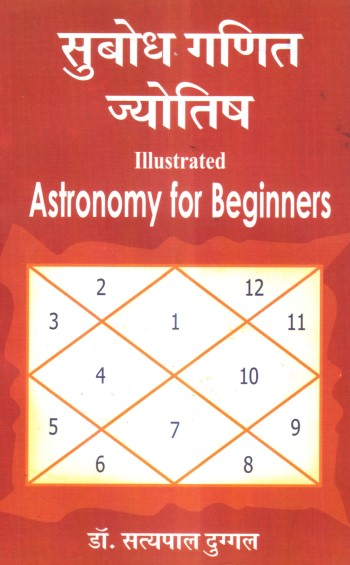 subodh-ganit-jyotish-illustrated-astronomy-for-beginners