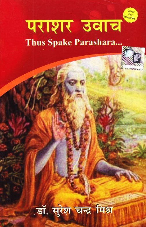 parashar-uvaach-hindi