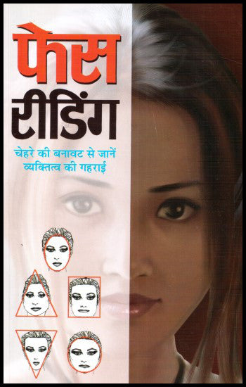 Face Reading (Hindi)