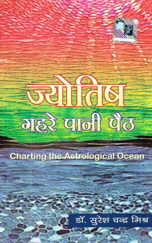 Jyotish Gehre Paani Paith - Hindi