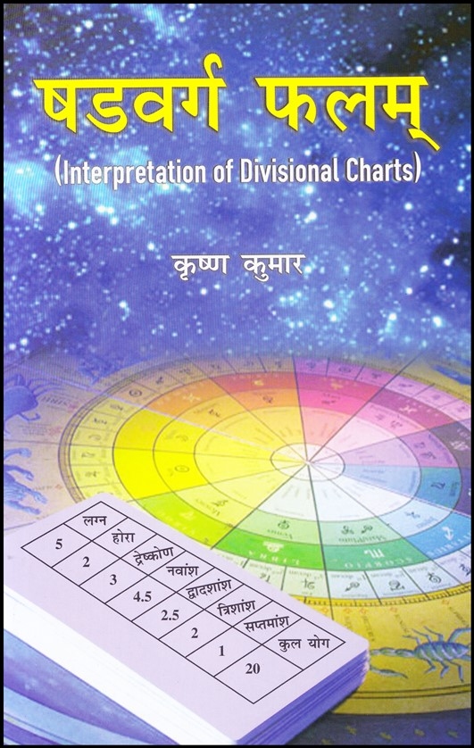 Shadvarg Phalam (Interpretation Of Divisional Charts) Part-1