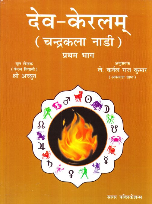 Deva Keralam (Chandra Kala Nadi) Vol-1 (Hindi)