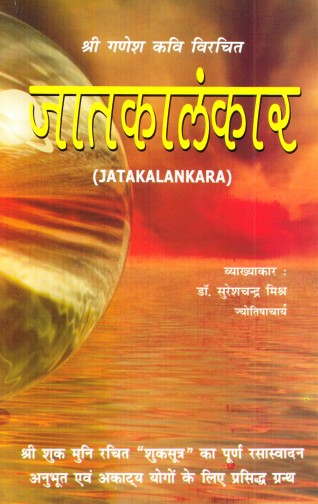 Jatakalankara - Hindi