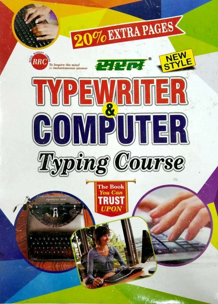 Saral Computer Typing Course - English
