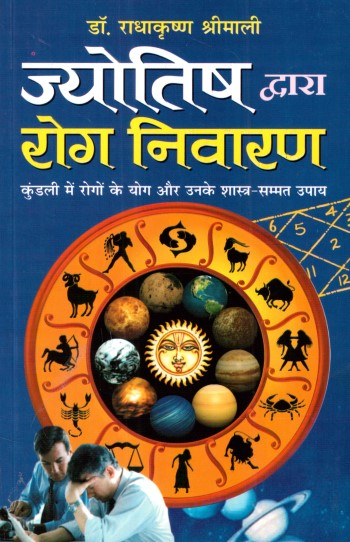 jyotish-dwara-rog-nivaran-hindi