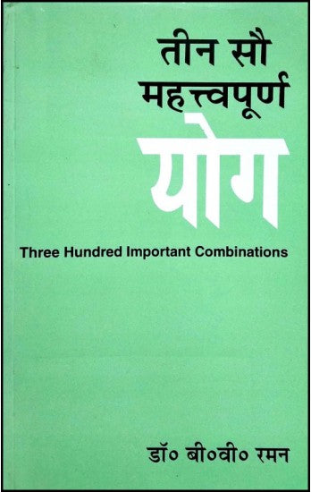 Teen Sau Mahatvapurna Yoga: Three Hundred Important Combinations
