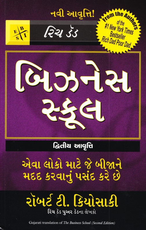the-business-school-without-cd-gujrati