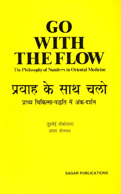 Go With The Flow - Hindi