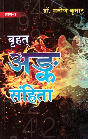 brihat-ank-sanhita-vol-1-hindi