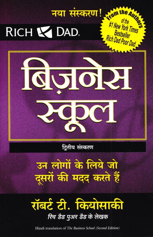 Business School (With Audio Cd) Hindi