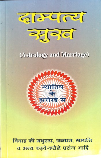 Daampatya Sukh-Astrology And Marriage
