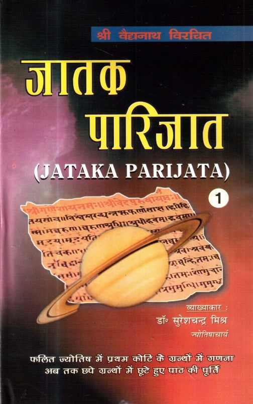 Jataka Parijata - Hindi Vol-1