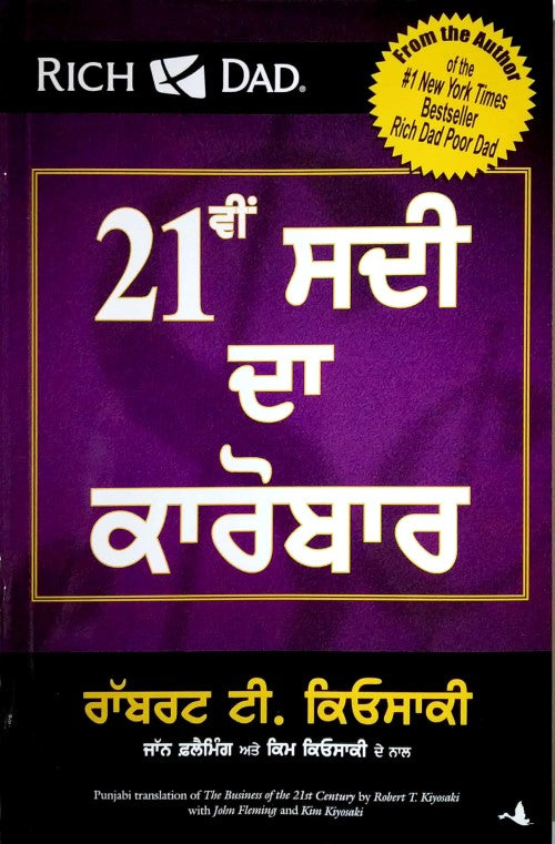 The Business Of The 21St Centuary - Punjabi