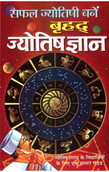safal-jyotishi-bane-brihad-jyotish-gyan-hindi