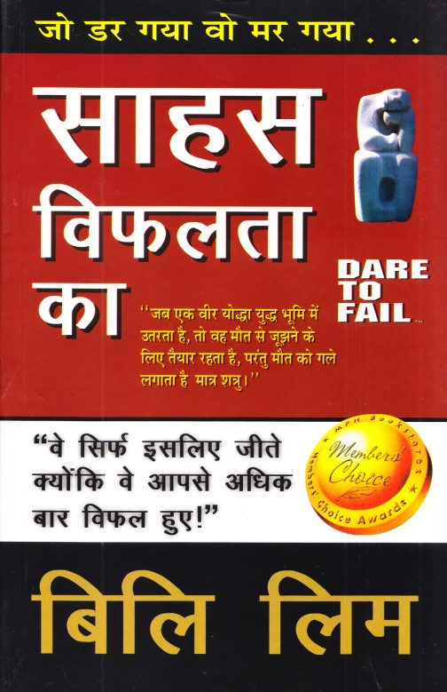 Sahas Vifalta Ka - Dare To Fail - Hindi