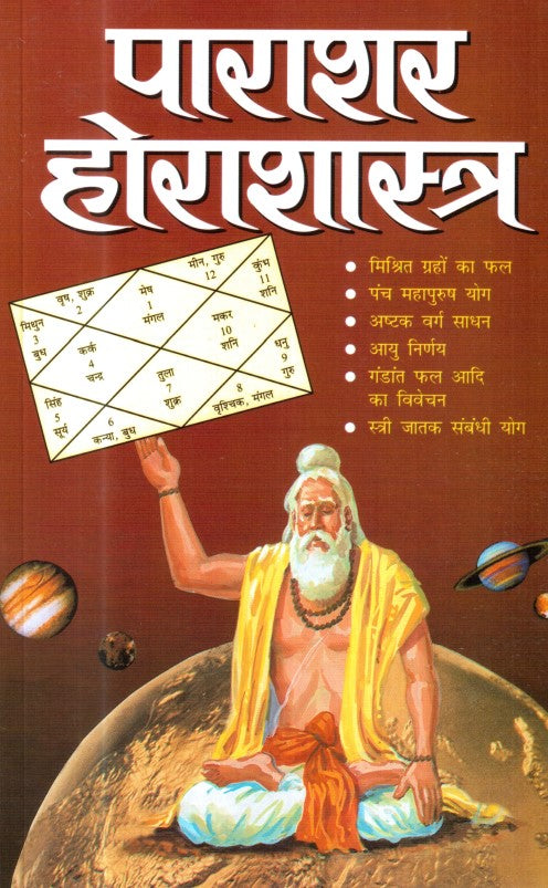 Parashar Horashastra - Hindi