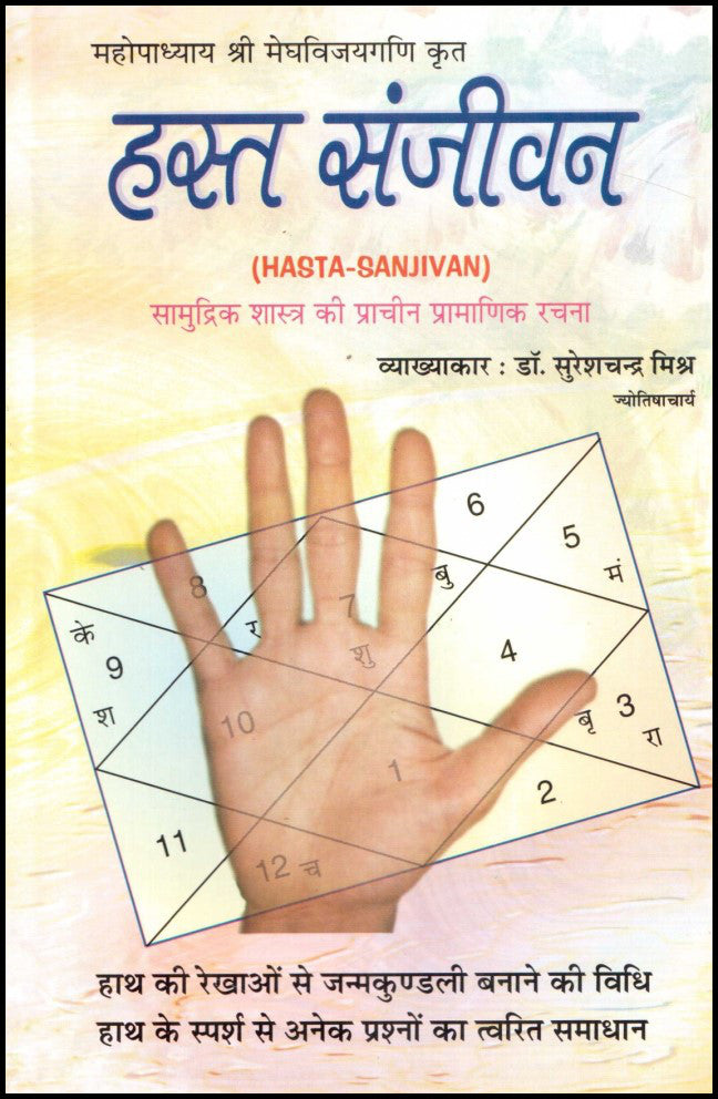 Hasta- Sanjivan (Hindi)