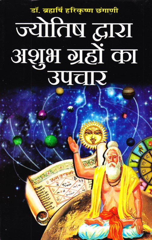 jyotish-dwara-ashubh-grahon-ka-upchaar-hindi