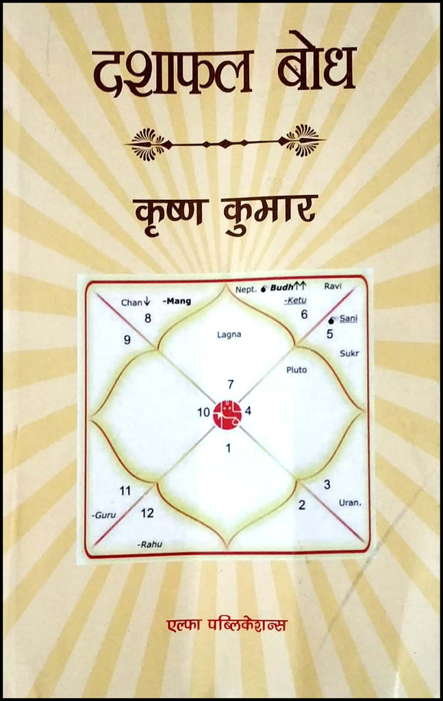 Dashaphal Bodh - Hindi