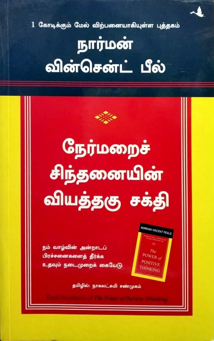 the-power-of-positive-thinking-tamil