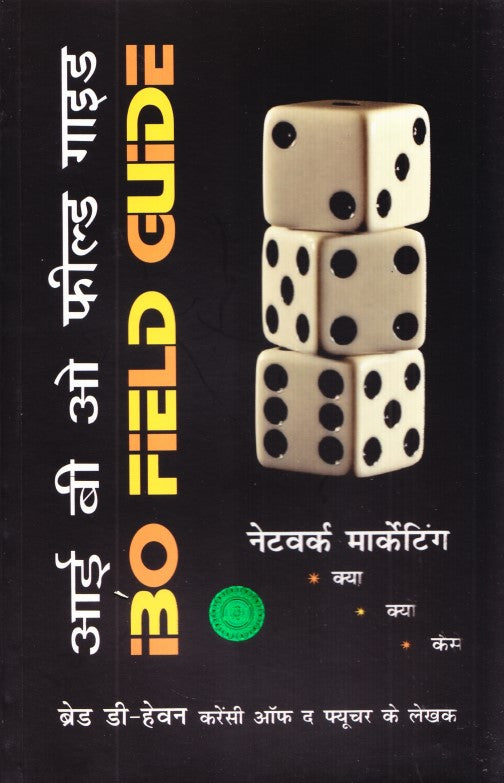 I.B.O.Field Guide - Network Marketing - Hindi