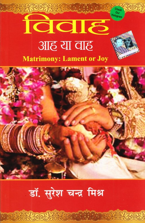 Vivah Aah Ya Wah - Matrimony: Lament Or Joy - Hindi